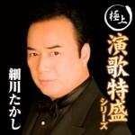この画像は、このページの記事「望郷じょんから 細川たかし 無料動画まとめ集はコチラ!」のイメージ写真画像として利用しています。