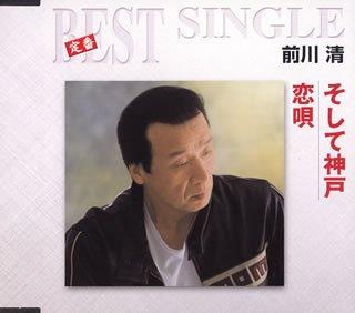 この画像は、このページの記事「そして神戸 前川清 無料動画まとめ集はコチラ!」のイメージ写真画像として利用しています。