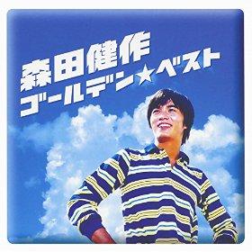 この画像は、このサイトの記事「さらば涙と言おう 森田健作 無料動画まとめ集はコチラ!」のイメージ写真画像として利用しています。