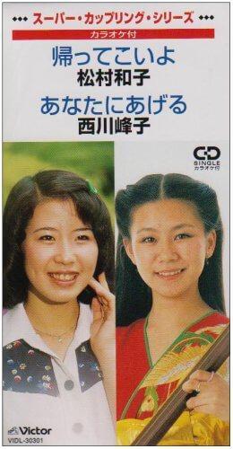 この画像は、このページの記事「帰ってこいよ 松村和子 無料動画まとめ集はコチラ!」のイメージ写真画像として利用しています。