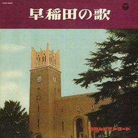 この画像は、このページの記事「早稲田大学校歌 早稲田大学グリー・クラブ 無料動画まとめ集はコチラ!」のイメージ写真画像として利用しています。