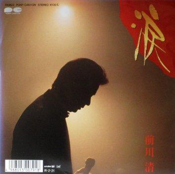 この画像は、このページの記事「涙 前川清 無料動画まとめ集はコチラ!」のイメージ写真画像として利用しています。