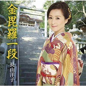 この画像は、このページの記事「金毘羅一段 長山洋子 無料動画まとめ集はコチラ!」のイメージ写真画像として利用しています。