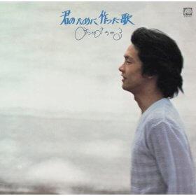 この画像は、このサイトの記事「初恋 松山千春 無料動画まとめ集はコチラ!」のイメージ写真画像として利用しています。
