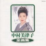 この画像は、このサイトの記事「河内おとこ節 中村美律子 無料動画まとめ集はコチラ!」のイメージ写真画像として利用しています。