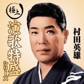 この画像は、このページの記事「黒田武士 村田英雄 無料動画まとめ集はコチラ!」のイメージ写真画像として利用しています。