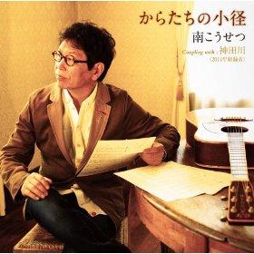 この画像は、このページの記事「神田川 南こうせつ 無料動画まとめ集はコチラ!」のイメージ写真画像として利用しています。