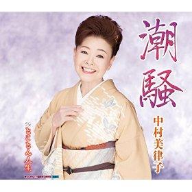 この画像は、このサイトの記事「潮騒 中村美律子 無料動画まとめ集はコチラ!」のイメージ写真画像として利用しています。