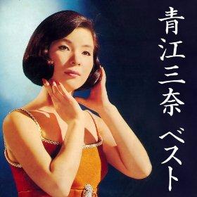 この画像は、このページの記事「長崎ブルース 青江三奈 無料動画まとめ集はコチラ!」のイメージ写真画像として利用しています。