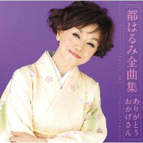 この画像は、このページの記事「大阪しぐれ 都はるみ 無料動画まとめ集はコチラ!」のイメージ写真画像として利用しています。