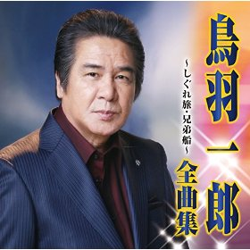 この画像は、このページの記事「兄弟船 鳥羽一郎 無料動画まとめ集はコチラ!」のイメージ写真画像として利用しています。