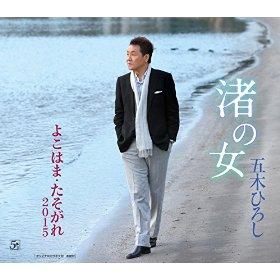 この画像は、このサイトの記事「渚の女 五木ひろし 無料動画まとめ集はコチラ!」のイメージ写真画像として利用しています。