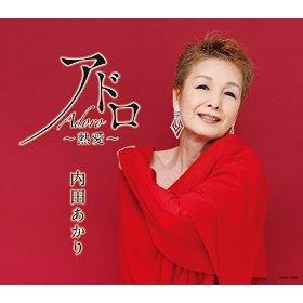 この画像は、このページの記事「アドロ ~熱愛~ 内田あかり 無料動画まとめ集はコチラ!」のイメージ写真画像として利用しています。