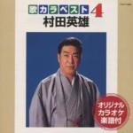 この画像は、このページの記事「なみだ坂 村田英雄 無料動画まとめ集はコチラ!」のイメージ写真画像として利用しています。
