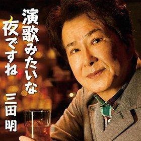 この画像は、このページの記事「演歌みたいな夜ですね 三田明 無料動画まとめ集はコチラ!」のイメージ写真画像として利用しています。