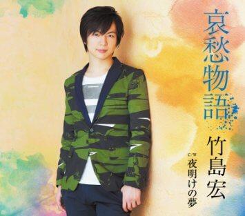 この画像は、このページの記事「哀愁物語 竹島宏 無料動画まとめ集はコチラ!」のイメージ写真画像として利用しています。