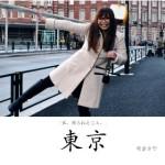 この画像は、このページの記事「東京~山形弁だべ~ 朝倉さや 無料動画まとめ集はコチラ!」のイメージ写真画像として利用しています。