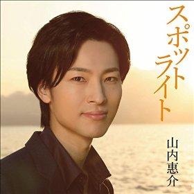 この画像は、このサイトの記事「スポットライト 山内惠介 無料動画まとめ集はコチラ!」のイメージ写真画像として利用しています。