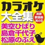 この画像は、このページの記事「人生いろいろ 島倉千代子 無料動画まとめ集はコチラ!」のイメージ写真画像として利用しています。