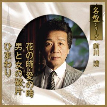 この画像は、このページの記事「花の時・愛の時 前川清 無料動画まとめ集はコチラ!」のイメージ写真画像として利用しています。