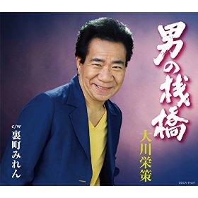 この画像は、このページの記事「裏町みれん 大川栄策 無料動画まとめ集はコチラ!」のイメージ写真画像として利用しています。