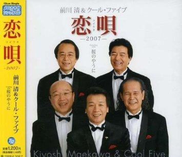 この画像は、このページの記事「恋唄 前川清 無料動画まとめ集はコチラ!」のイメージ写真画像として利用しています。