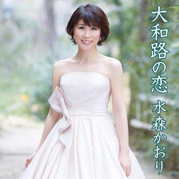 この画像は、このページの記事「大和路の恋 水森かおり 無料動画まとめ集はコチラ!」のイメージ写真画像として利用しています。