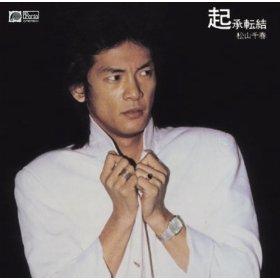 この画像は、このサイトの記事「季節の中で 松山千春 無料動画まとめ集はコチラ!」のイメージ写真画像として利用しています。
