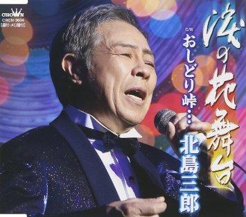 この画像は、このページの記事「涙の花舞台 北島三郎 無料動画まとめ集はコチラ!」のイメージ写真画像として利用しています。